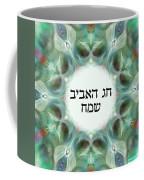 Shabat And Holidays- Passover Coffee Mug