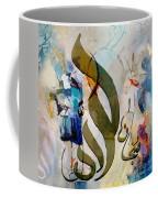 Subhan Allah Coffee Mug