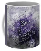 Sura E Ikhlas And Lohe Qurani Coffee Mug