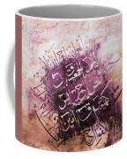 surah ikhlas Lohe Qurani  Coffee Mug