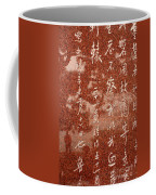 The Writings Of Lu Xun With Reflection Of Man Coffee Mug