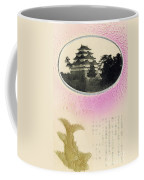 Vintage Japanese Art 27 Coffee Mug