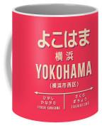 Retro Vintage Japan Train Station Sign - Yokohama Red Coffee Mug