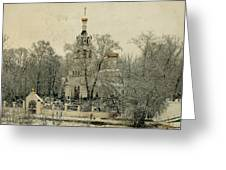 Old Russian Church Greeting Card