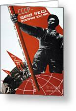 The Ussr Is The Elite Brigade Of The World Proletariat 1931 Greeting Card