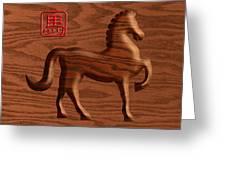 2014 Chinese Wood Zodiac Horse Illustration Greeting Card