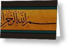 Bismillah-in The Name Of Allaah Greeting Card
