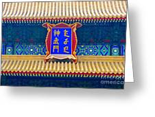 Chinese Sign Greeting Card