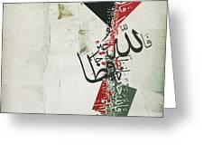 Contemporary Islamic Art 38 Greeting Card