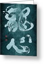 Dragon Heart Greeting Card