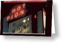 Film Homage Hot Pion 2010 Screen Capture Pioneer Hotel Tucson Arizona Greeting Card
