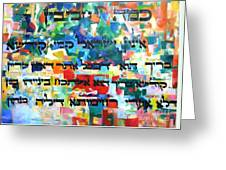 How Cherished Is Israel By G-d Greeting Card by David Baruch Wolk