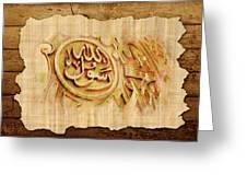 Islamic Calligraphy 036 Greeting Card