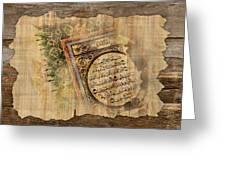Islamic Calligraphy 037 Greeting Card