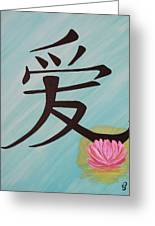 Love And The Lotus Greeting Card