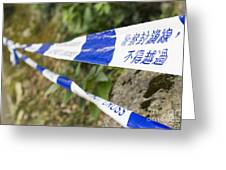 Police Do Not Cross Tape Greeting Card