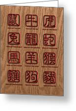 12 Chinese Zodiac Animals Wood Signs Greeting Card