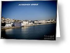 Mykonos Greece Greeting Card