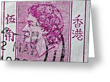 1960 Queen Elizabeth Hong Kong Stamp Greeting Card