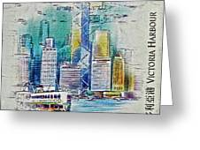 1999 Victoria Harbour Hong Kong Stamp Greeting Card