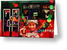 China Sandwich Greeting Card