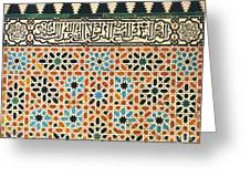 Details Of Lindaraja In The Alhambra Greeting Card