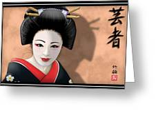 Geisha Girl Greeting Card