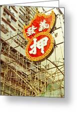 Hong Kong Street Scene Greeting Card