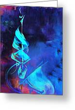 Islamic Calligraphy Greeting Card by Catf