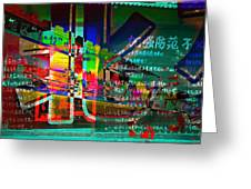 People In Lanzhou China Greeting Card