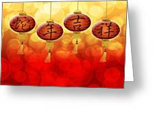 2013 Chinese New Year Snake Good Luck Text On Lanterns Greeting Card