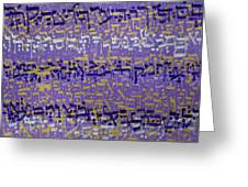 2014 14 Hebrew Text Of Psalms Chapter 36 In Purple Silver And Gold Greeting Card