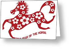 2014 Abstract Red Chinese Horse With Flower Illustration Greeting Card
