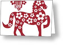 2014 Chinese Horse With Flower Motif Illusrtation Greeting Card