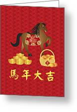 2014 Chinese New Year Horse With Good Luck Text Greeting Card