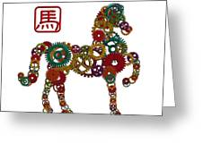 2014 Chinese Wood Gear Zodiac Horse Illustration Greeting Card