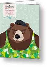 23 February. Bear With Cap. The Vintage Greeting Card