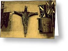 Church Jesus  Greeting Card