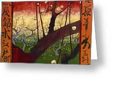 Flowering Plum Tree Greeting Card