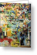Kaddish Greeting Card
