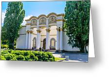 Pavilion In Kiev's National Complex  Greeting Card