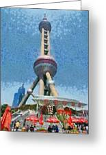 The Oriental Pearl Tower Greeting Card