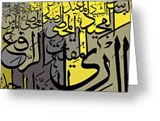 99 Names Of Allah Greeting Card