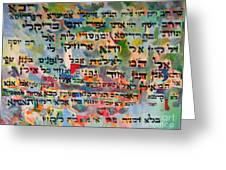 Rabba Bar Rav Hanan Greeting Card