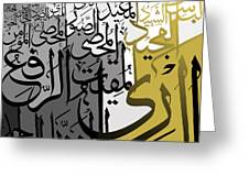 Islamic Calligraphy Greeting Card by Corporate Art Task Force