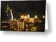 Madinat Jumeirah Greeting Card
