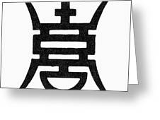 Calligraphy Chinese Greeting Card