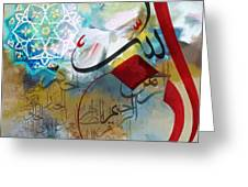 Islamic Calligraphy Greeting Card