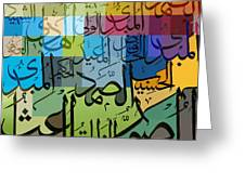99 Names Of Allah Greeting Card by Corporate Art Task Force