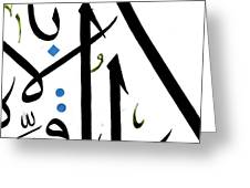 Abstract Islamic Calligraphy Greeting Card by Salwa  Najm
